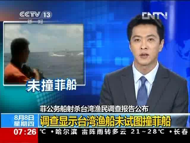 菲方射击台湾渔船现场画面首次曝光