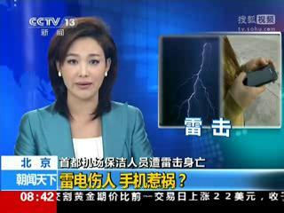 记者试验手机引雷伤人情况