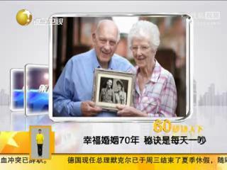 老人揭秘婚姻幸福秘诀:一天吵一次