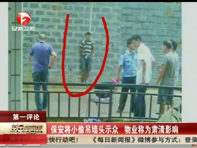 保安将小偷吊在墙头