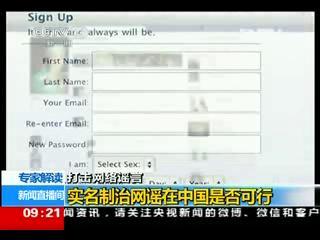 网络谣言 实名制在中国是否可行