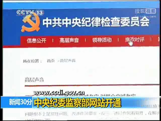 中纪委监察部网站开通 接受网络信访举报