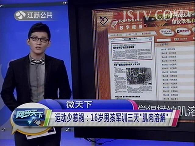 """16岁男孩军训三天""""肌肉溶解"""""""