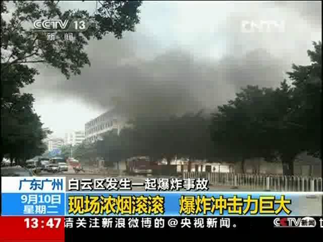 广州白云区发生爆炸事故 现场浓烟滚滚