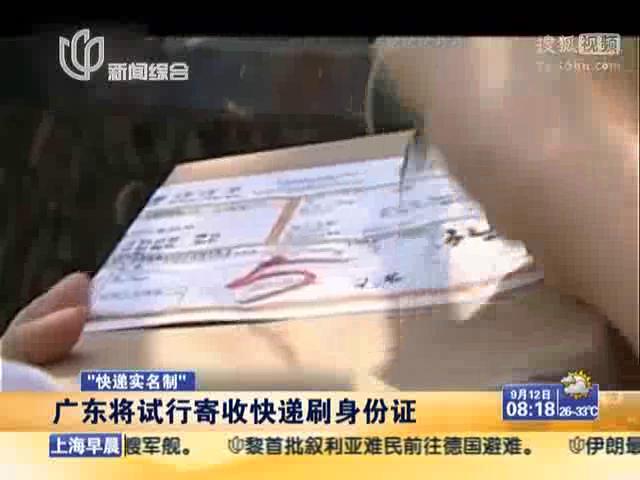 广东将试行寄收快递刷身份证