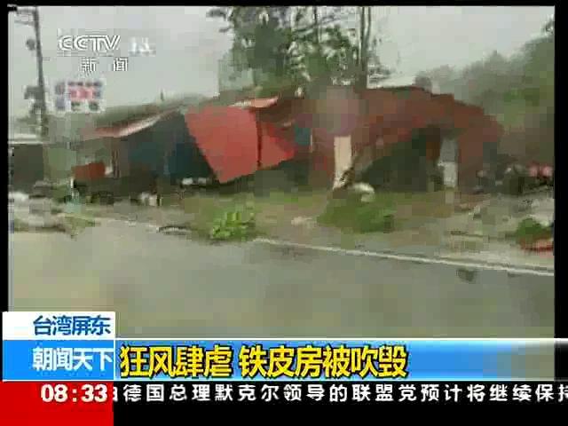台湾遭强台风侵袭 主持人险被吹倒尖叫