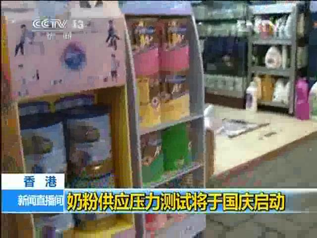 香港十一进行奶粉供应压力测试