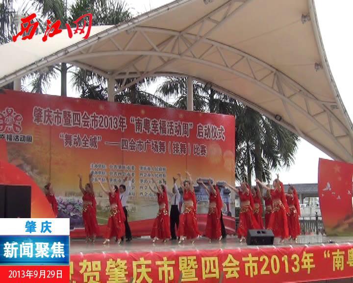 2013肇庆南粤幸福活动周正式启动