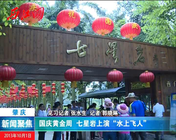 """国庆黄金周  七星岩上演""""水上飞人"""""""