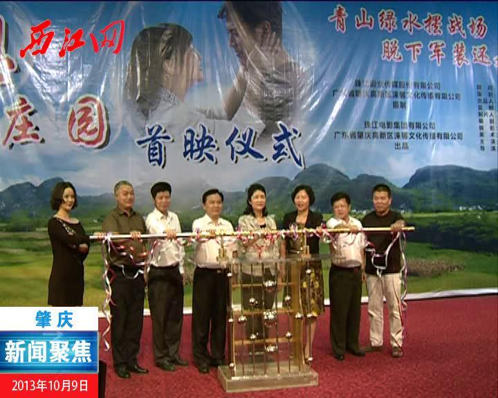 以贾东亮为原型电影《梦想庄园》在肇首映