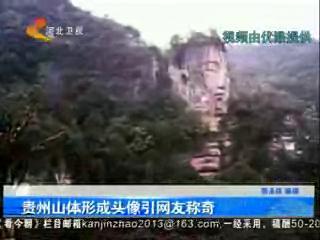 """贵州山体成头像 """"五官""""齐全有模有样"""