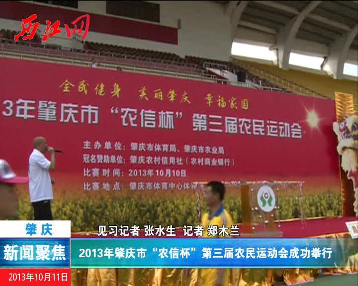 """2013年肇慶市""""農信杯""""第三屆農民運動會成功舉行"""