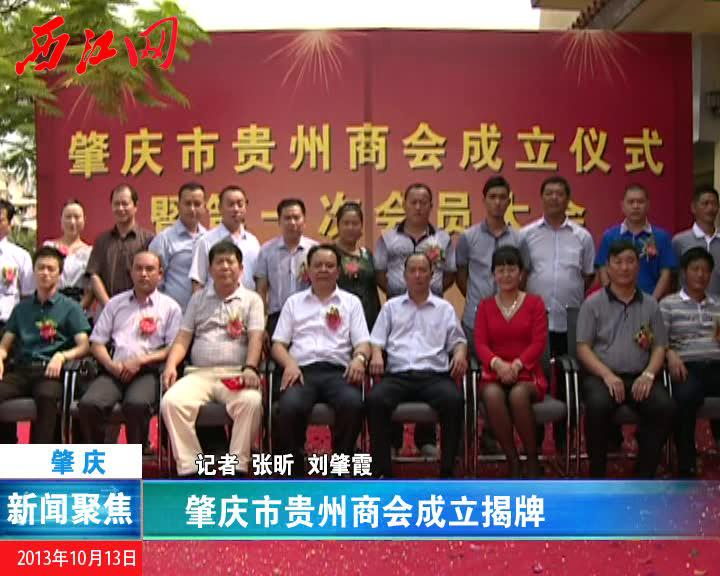 肇慶貴州商會揭牌成立(視頻)