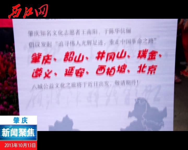 """""""重走伟人路•八城公益文化之旅""""启动"""