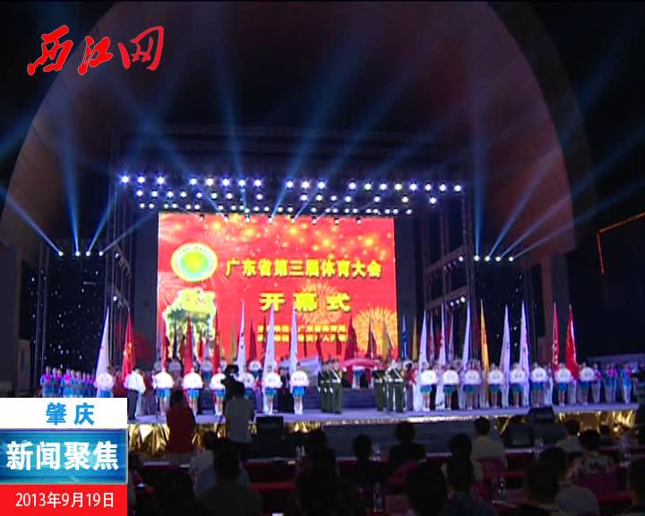 肇庆市民齐参与省第三届体育大会开幕