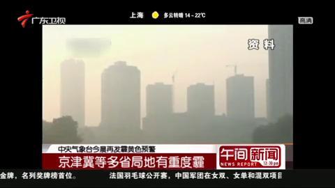 今起广东雾霾逐渐趋于明显