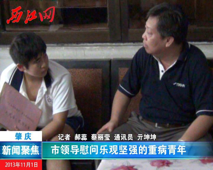 【视频】副市长李天慰问乐观坚强重病青年周凡烨