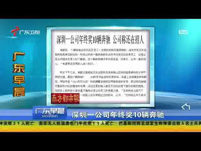深圳一公司年终奖10辆奔驰送优秀员工