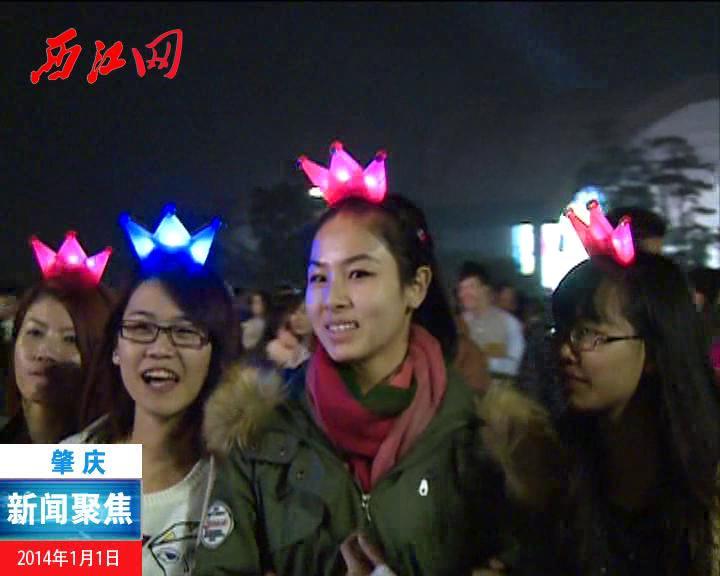 万人倒数迎新年 肇庆春晚决赛带热跨年气氛