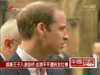 威廉王子入读剑桥 剑桥学子:他不配