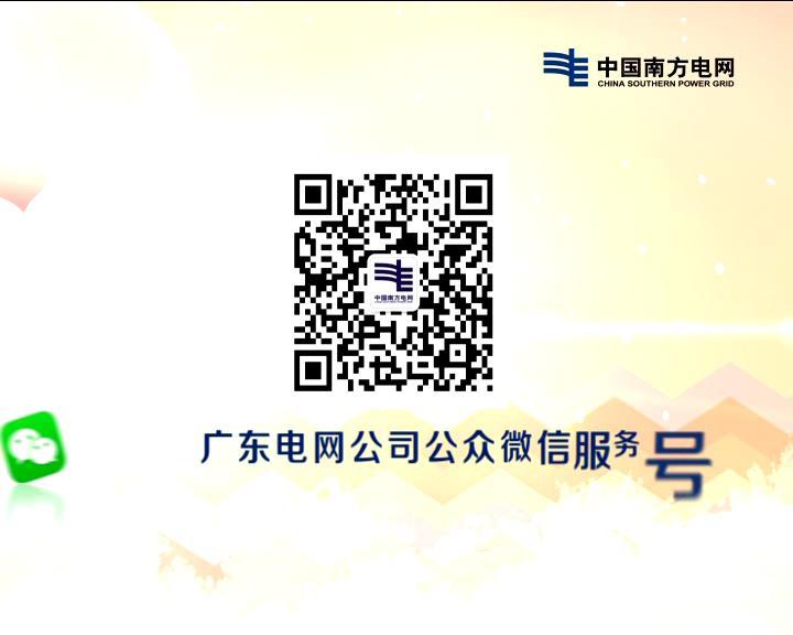 供电微信活动视频