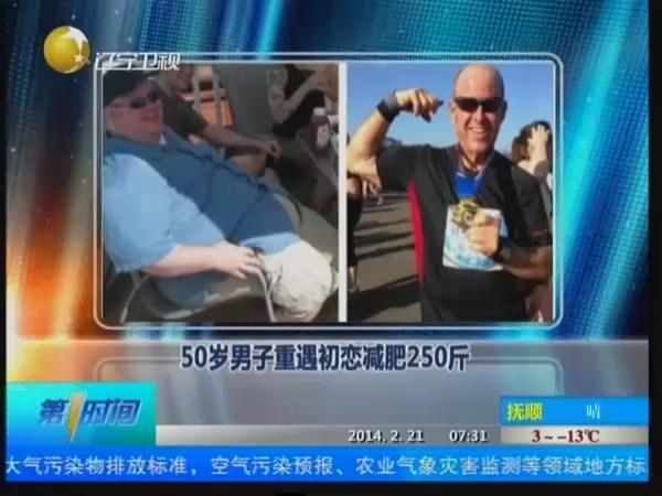 50岁男子重遇初恋减肥250斤