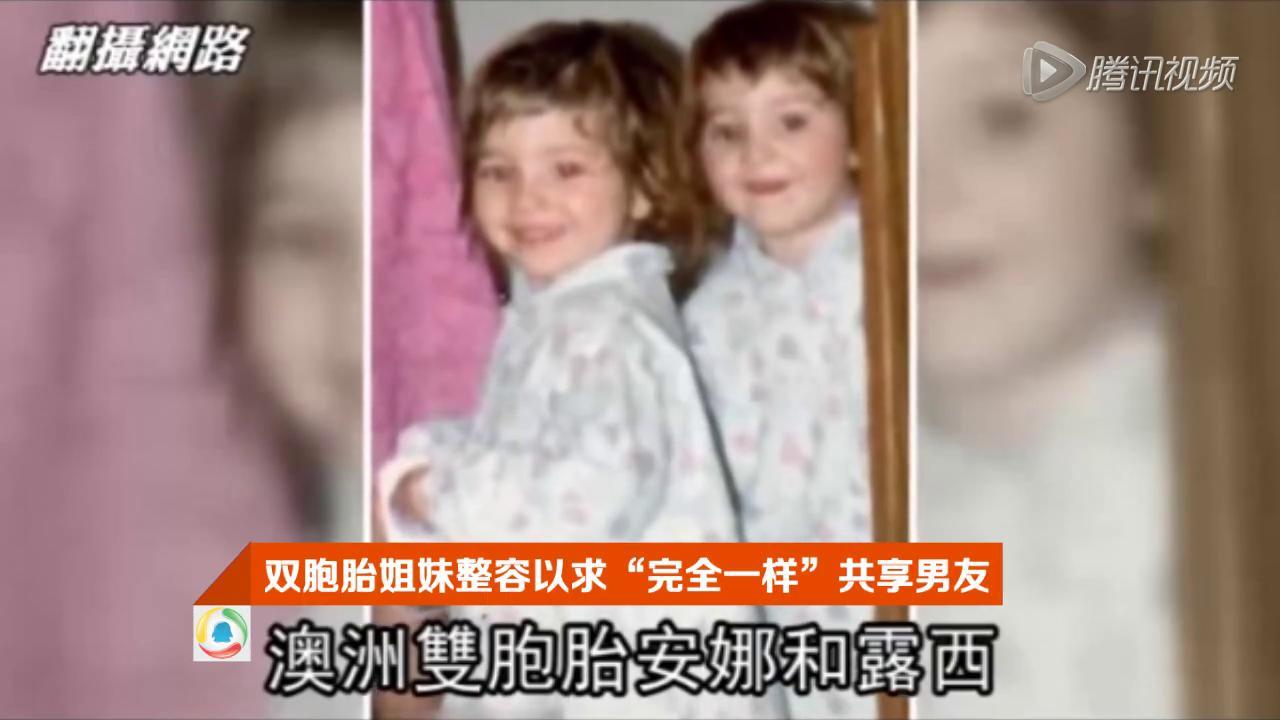 """双胞胎姐妹整容以求""""完全一样""""共享男友"""