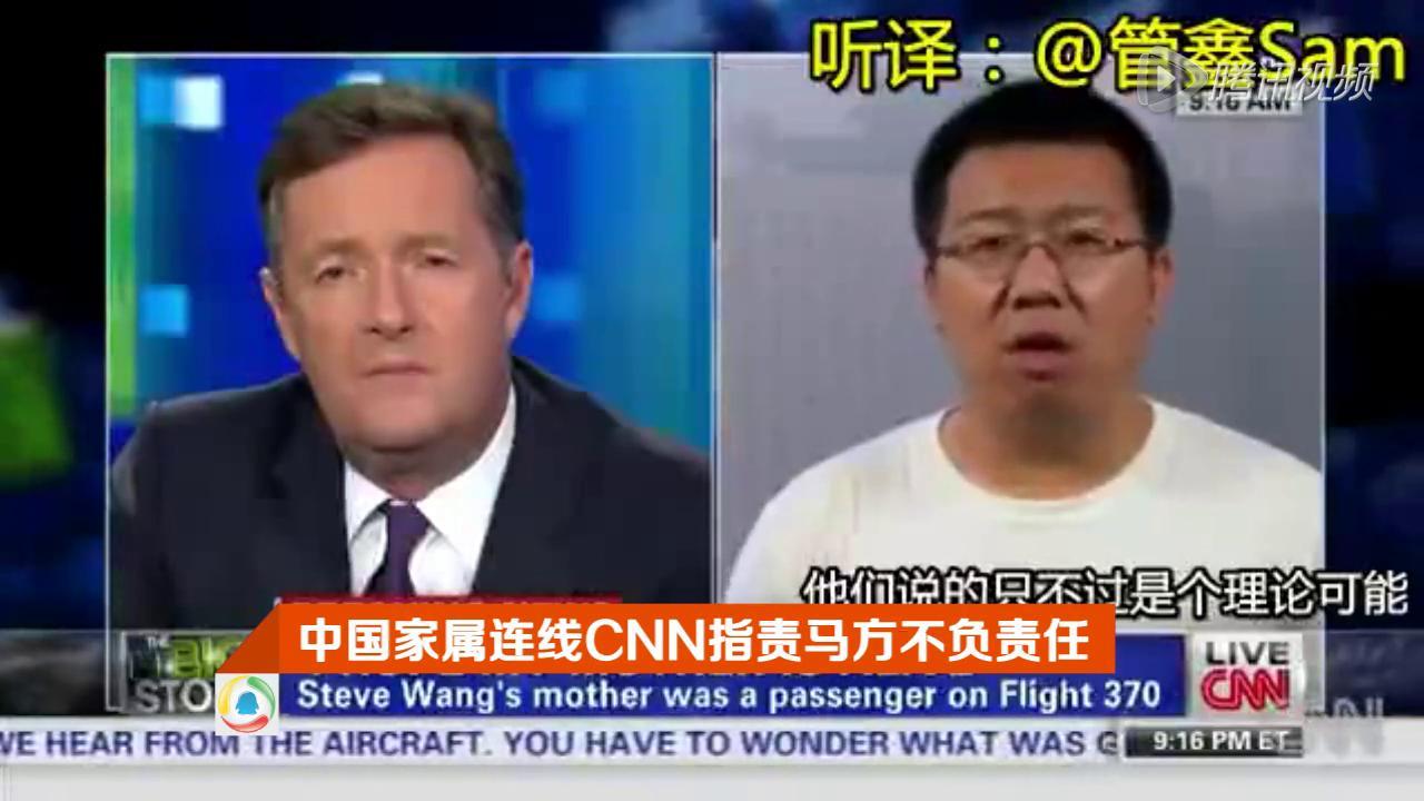 中国家属连线CNN指责马方不负责任