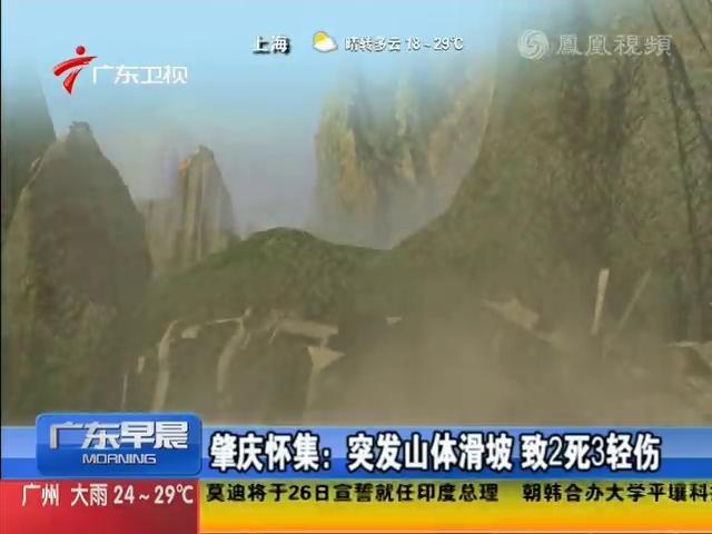 肇庆怀集:突发山体滑坡 致2死3轻伤