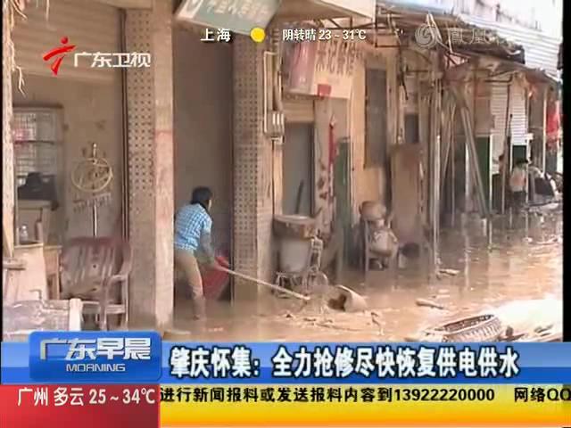 肇庆怀集:全力抢修尽快恢复供电供水
