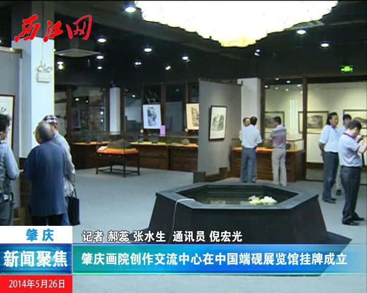 肇庆画院创作交流中心在中国端砚展览馆正式挂牌成立