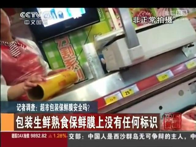 央视记者调查:超市包装保鲜膜安全吗