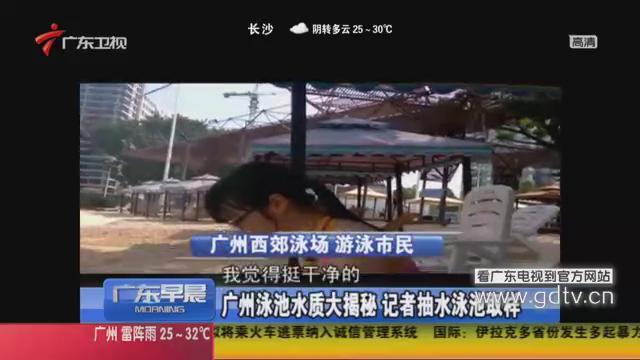 广州泳池水质大揭秘 记者抽水泳池取样
