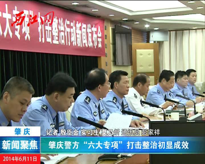 """肇庆警方""""六大专项""""打击整治初显成效"""