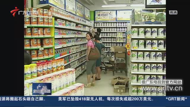 广东:对婴幼儿配方奶粉实行更严的安全审查制度