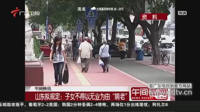 """山东拟规定:子女不得以无业为由""""啃老"""""""