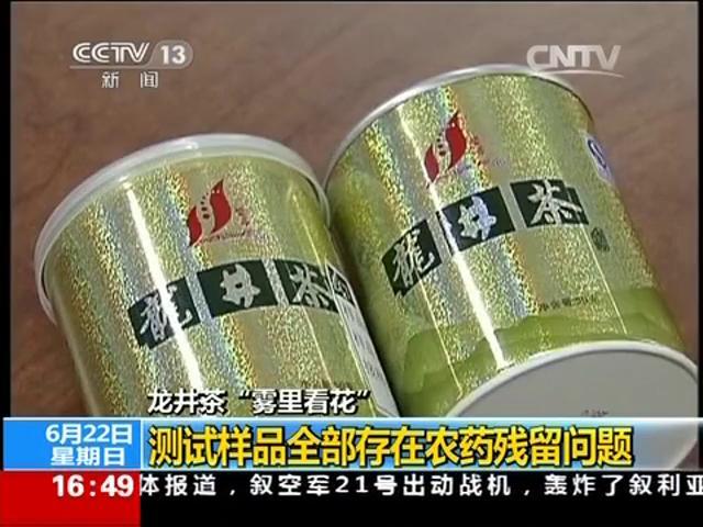 龙井茶测试样品存在农药残留问题