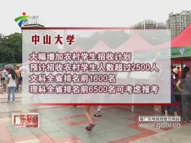 广东各高校今年招生信息要点指引