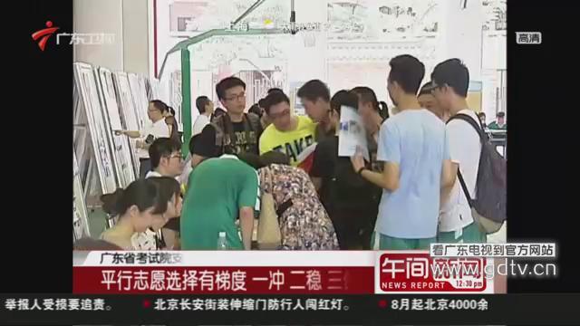 广东省考试院支招填报技巧:平行志愿选择有梯度 一冲 二稳 三保