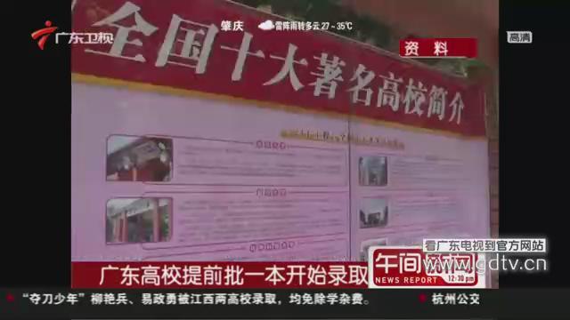 广东高校提前批一本开始录取