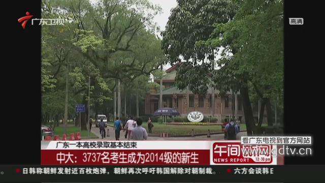 广东一本高校录取基本结束:中大——3737名考生成为2014级的新生