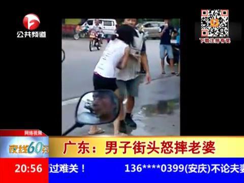 广东nba虎扑篮球::一男子街头过肩摔撂倒老婆 女子叫声凄惨