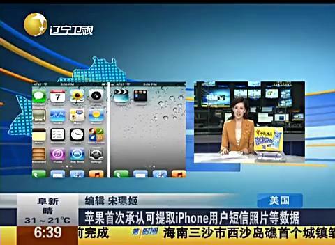 苹果首次承认可提取手机用户短信照片等数据