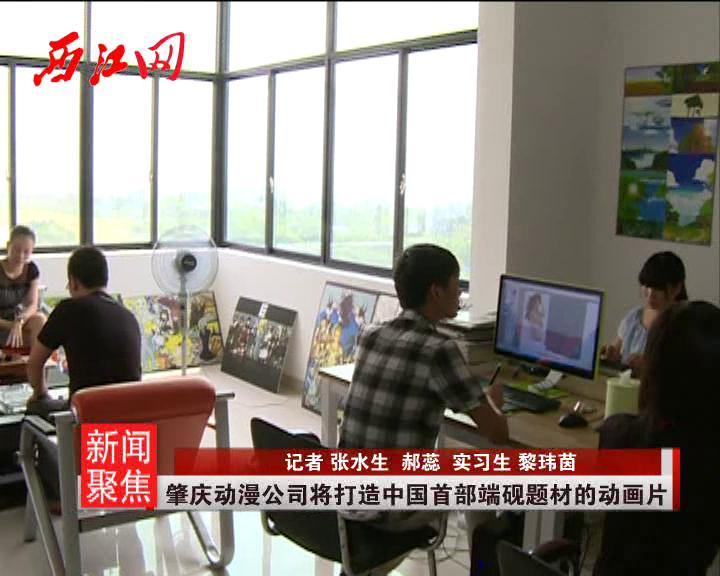 肇庆动漫公司拟打造中国首部端砚题材的动画片