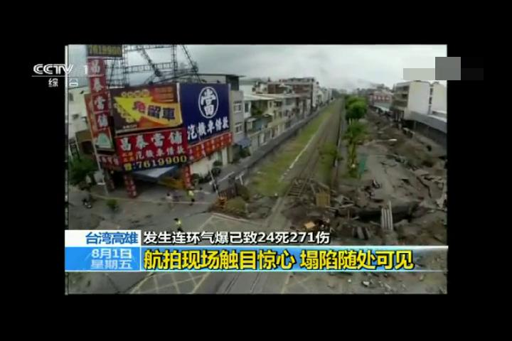航拍台湾高雄爆炸现场