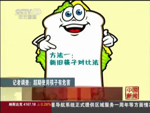 记者调查:超期使用筷子有危害