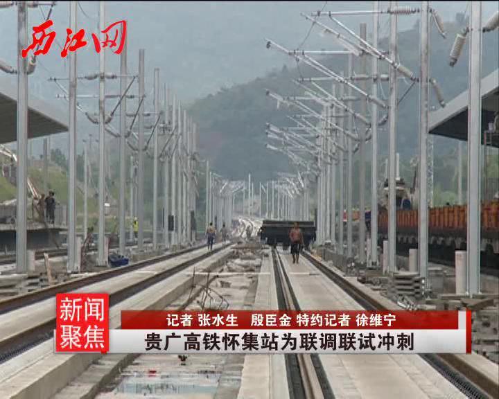贵广高铁怀集站为联调联试冲刺