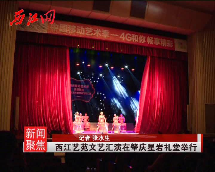 西江艺苑文艺汇演在肇庆星岩礼堂举行