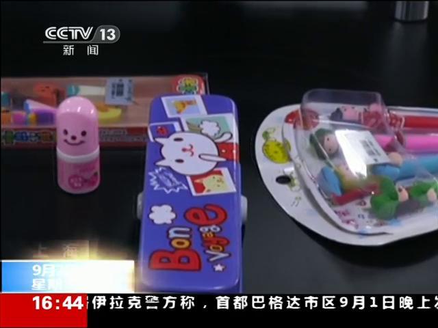 上海:儿童文具玩具化 多数无警示说明