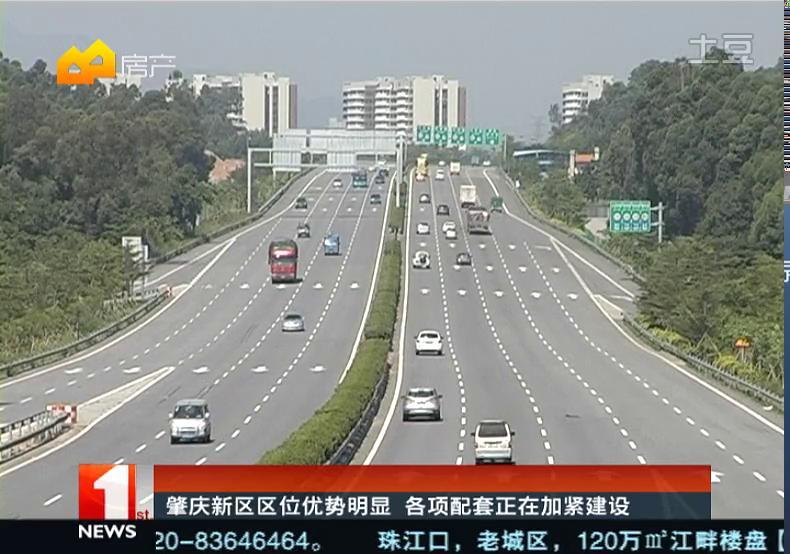肇庆新区区位优势明显 各项配套正在加紧建设